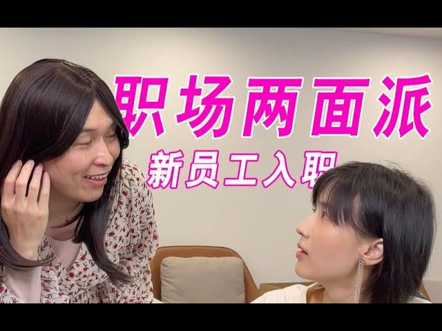 papi酱 - 职场两面派之新同事入职【papi酱的迷你剧场】