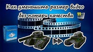 Как уменьшить размер видео без потери качества (Format Factory)(Ссылка на программу: https://yadi.sk/d/0MYvk9x-auXdX Эксперт(1920х1080): http://prntscr.com/5i043s Музыка 1. Arcien - Elevate [NCS RELEASE] 2. Circles ..., 2014-10-11T17:29:40.000Z)