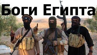 Фильм Боги Египта - какая связь с ИГИЛ ? Правдозор