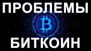 Основатель сервиса Ahoolee Сергей Рябов . Майнинг биткоина вызывает дефицит электроэнергии. Биткоин