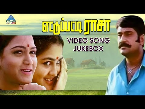Ettupatti Rasa Tamil Movie Songs | Video Jukebox | Napoleon | Khushboo | Urvashi | Deva