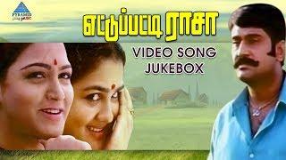 Ettupatti Rasa Tamil Movie Songs | Video Jukebox | Napoleon | Khushboo | Urvashi | Deva