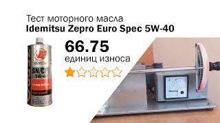 Маслотест #4. Idemitsu Zepro Euro Spec 5W-40 тест масла.