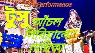 টুসু।। Tusu স্টার জলসার, আঁচল সিরিয়ালের অভিনেত্রী শ্রীপর্ণা রায় (টুসু) Live program