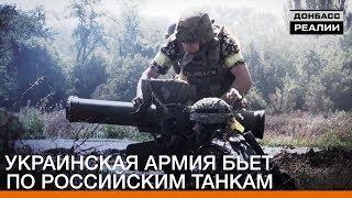 Украинская армия бьет по российским танкам | Донбасc Реалии