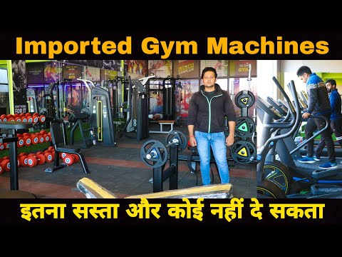 Imported Gym Equipment In India | Cheapest Gym Equipments | Start Your Gym Only In 1.5lakh ₹