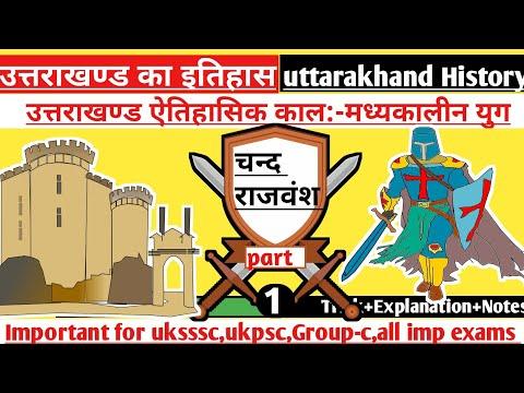 Uttarakhand History |उत्तराखण्ड इतिहास | चंद वंश पार्ट-1 |uttarakhand चंद वंश कैसे अस्तित्व में आया