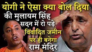 योगी जी ने मुलायम सिंह को रुलदिया संसद भबन में, अयोध्या राम मंदिर विवाद पर सॉलिड लताड़ लगाई !