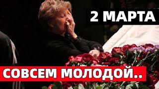Трагический март! Только что сообщили о кончине известного актёра