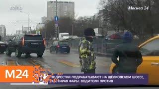 Смотреть видео Подростки подрабатывают на Щелковском шоссе, протирая фары - Москва 24 онлайн