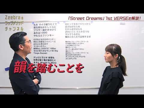 【本人解説】「Street Dreams」のリリックについてお話します!