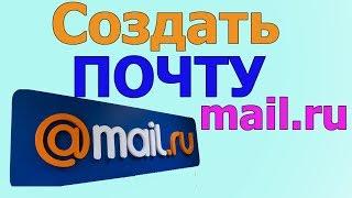 Как создать почту на майл ру| регистрация на mail.ru