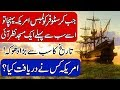 Reality of Christopher Columbus / Did Muslims Discover America? Hindi & Urdu