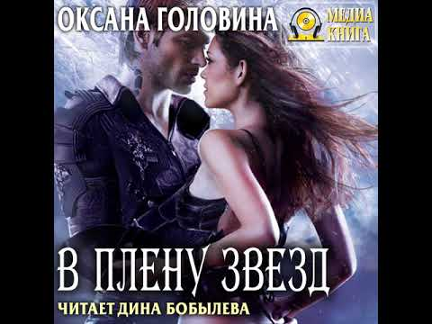Оксана Головина – В плену Звезд. [Аудиокнига]