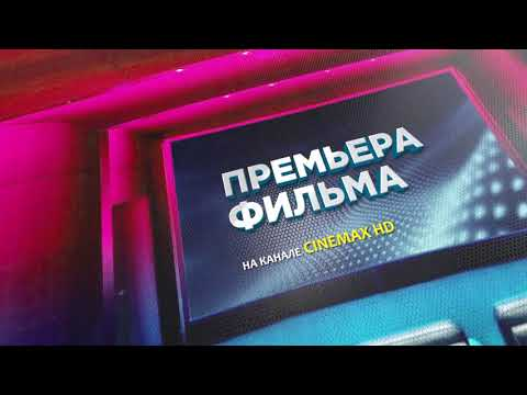 Телеканал «CINEMAX HD»