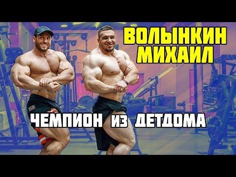 ВОЛЫНКИН. ЧЕМПИОН ИЗ ДЕТДОМА / ТЕЛУ ВРЕМЯ