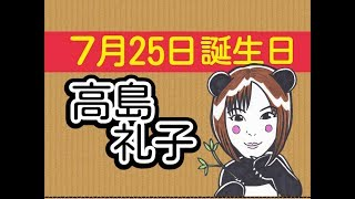 7月25日は女優の高島礼子さんの誕生日だにー 今回はパンダ伯爵が描く似...