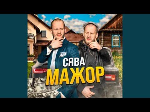 СЯВА - МАЖОР (Премьера трека 2020)
