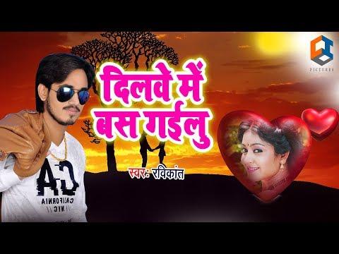 #Ravikant का #सुपरहिट #New #भोजपुरी Song - दिलवे में बस गइलू Dilwe Me Bas Gailu- #Bhojpuri Song 2019