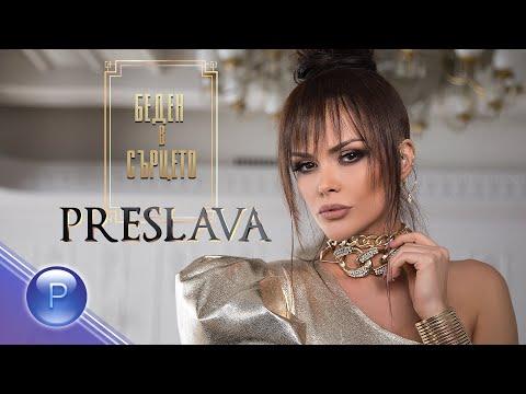 PRESLAVA - BEDEN V SARTSETO / Преслава - Беден в сърцето, 2020