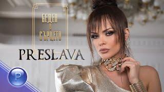 Download lagu PRESLAVA - BEDEN V SARTSETO / Преслава - Беден в сърцето, 2020