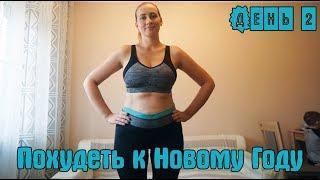 Похудеть к Новому Году / Показываю своё тело при весе в 73 кг / Lifesum / День 2 / I am a Woman