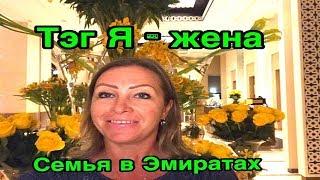 TAG : Я – жена! Семья в Эмиратах.