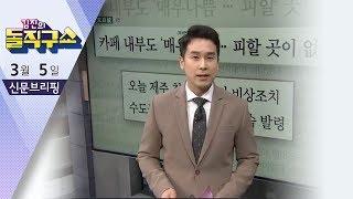 김진의 돌직구쇼 - 3월 5일 신문브리핑 | 김진의 돌직구쇼
