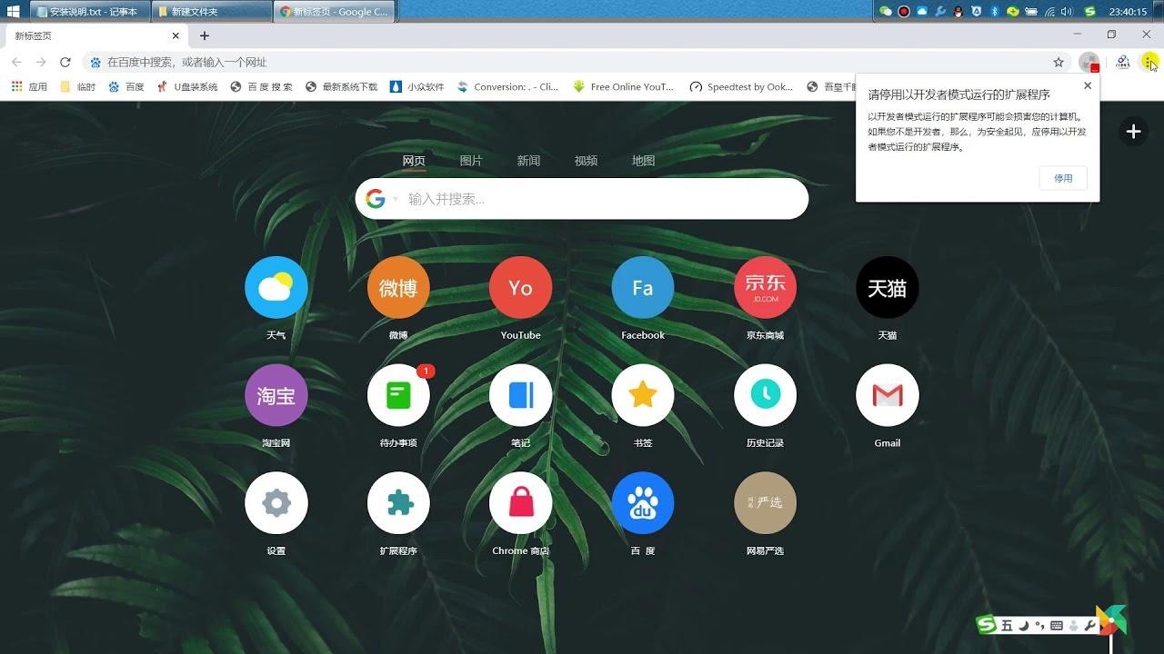 中国大陆不翻墙访问Google各项功能及应用