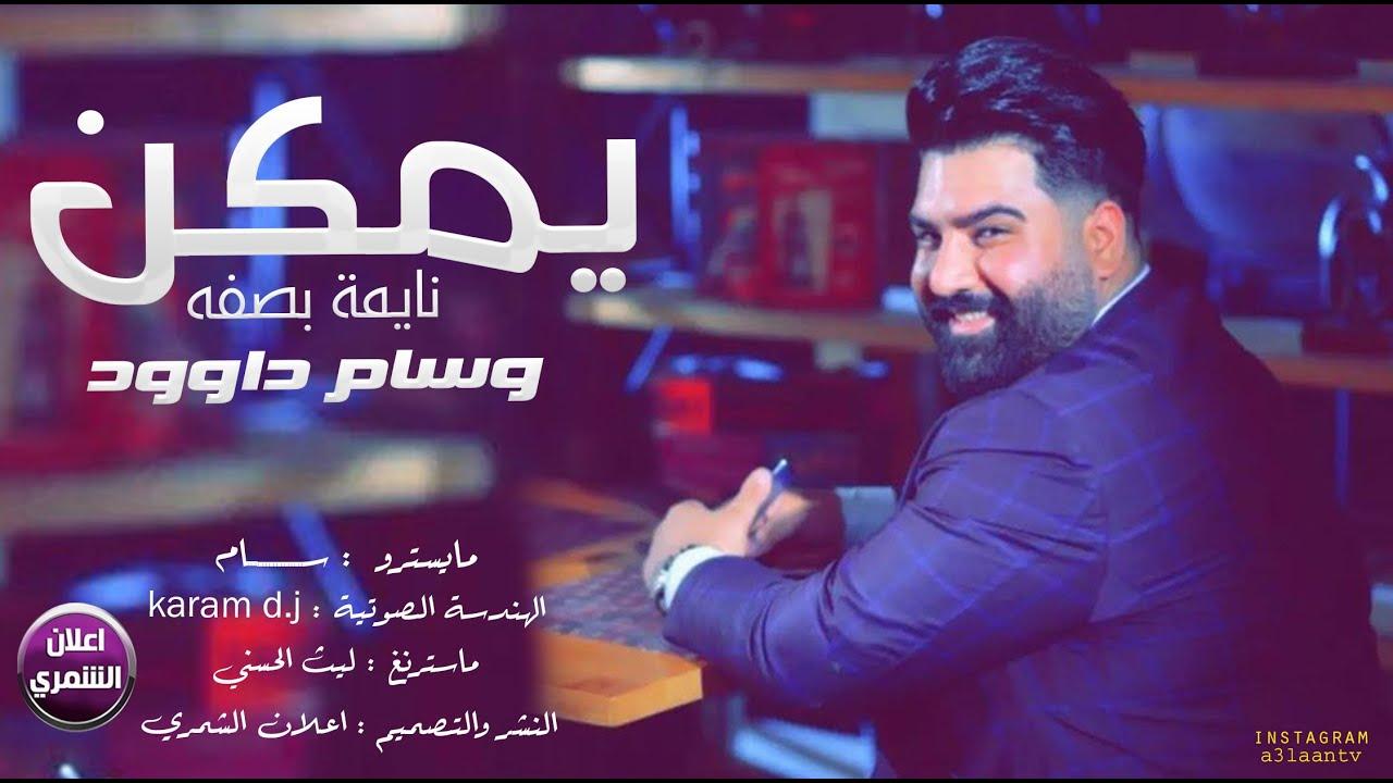 وسام داود _ يمكن نايمة بصفة ( حصريا ) 2020 | احدث الحفلات العراقية