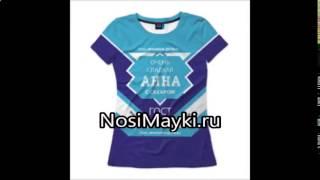 детские футболки оптом москве(http://nosimayki.ru/catalog/child - интернет магазин футболок, приглашает Вас за покупками. У нас Вы можете заказать детску..., 2017-01-08T10:32:42.000Z)