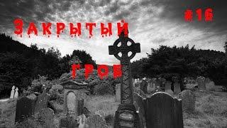 Страшные истории на ночь - Закрытый гроб