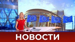 Выпуск новостей в 18:00 от 21.07.2020