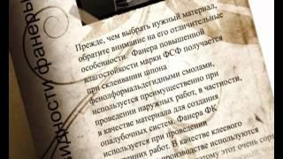 О фанере.avi(Приобрести фанеру вы можете в компании Азимут. Широкий ассортимент листовых материалов: фанера, гипсокарто..., 2011-10-06T07:47:41.000Z)