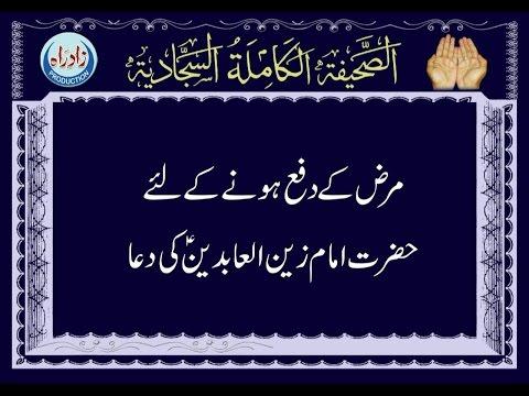 Dua 15 - His Supplication when Sick with urdu translation