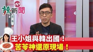 【辣新聞 搶先看】王小姐與韓出國!苦苓神還原現場! 2020.1.1