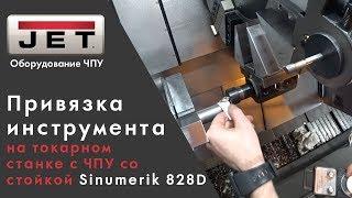 Привязка инструмента на токарном станке с ЧПУ со стойкой Sinumerik 828D