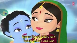 Twinkle Twinkle Little Krishna,Saurabh,Madhukar,Riwa HIINDI ENGLISH LYRICS,Bataao Kahan Milega Shyam