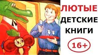 Лютые ДЕТСКИЕ КНИГИ. Полный пи... Видео 16+