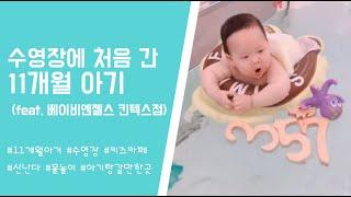 11개월 아기의 첫 수영장 (feat.베이비 엔젤스 킨…