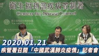 【現場直播】疾管署召開因應「中國武漢肺炎疫情」記者會