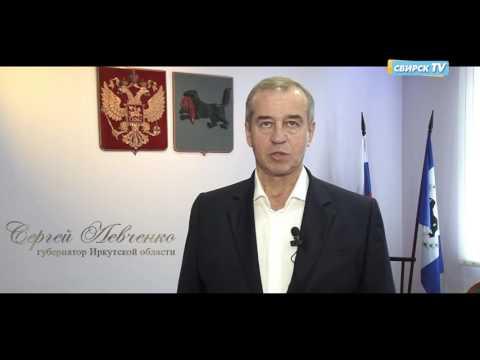 Поздравление с Днем города Свирска от Губернатора Иркутской области Сергея Левченко
