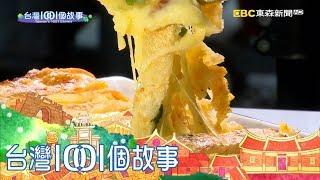 傳統市場麵糊蛋餅 古早味裡的堅強母愛  part1 台灣1001個故事