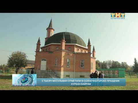 Пять тысяч мусульман отметили Курбан байрам в Солнечногорске