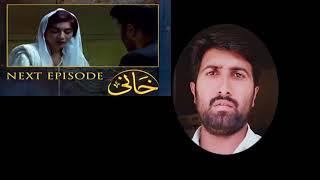 khaani Episode 29 Promo   Hal Pal Geo   Sana Javed and Feroze Khan