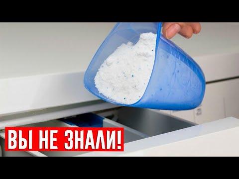 Многие хозяйки ДЕЛАЮТ ЭТО НЕПРАВИЛЬНО: куда на самом деле нужно засыпать стиральный порошок!
