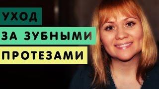 видео как ухаживать за зубными протезами
