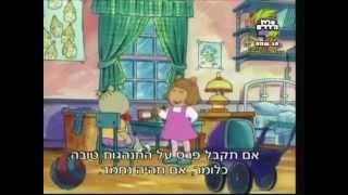 ארתור פרק 119