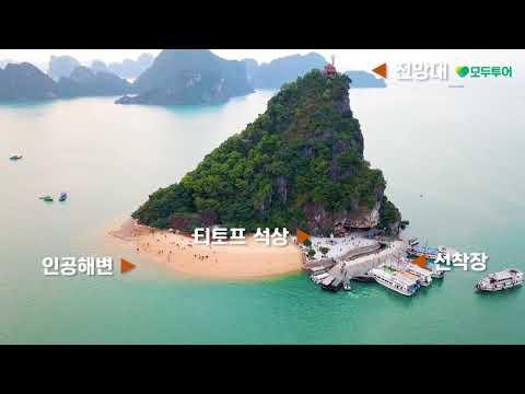 베트남의 티톱섬을 아시나요?