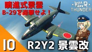 [War Thunder] ウォーサンダーRB実況 #10 「噴進式景雲 B-29を迎撃せよ!」